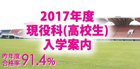 2017現役科(高校生)入学案内