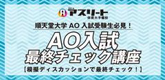 AO入試最終チェック講座