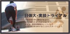 日体大・実技トライアル