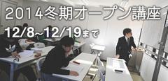 2014冬期オープン講座 12/8〜12/19まで