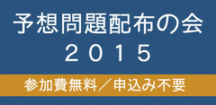 予想問題配布の会2015