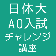 日体大AO入試 チャレンジ講座 先着30名様限定!