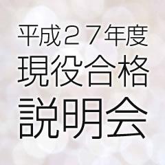 平成27年度現役合格説明会 地方会場でも行います!