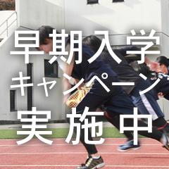 早期入学キャンペーン実施中 入学金50%OFF!4月30日まで!