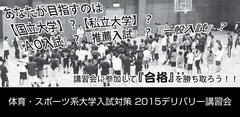 体育・スポーツ系大学入試対策 2015デリバリー講習会【名古屋】