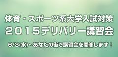 体育・スポーツ系大学入試対策 2015デリバリー講習会