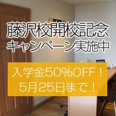 藤沢校開校記念キャンペーン実施中 入学金50%OFF!5月25日まで!