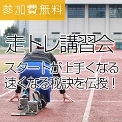 走トレ講習会〜スタートが上手くなる!速くなる秘訣を伝授!!〜参加費無料