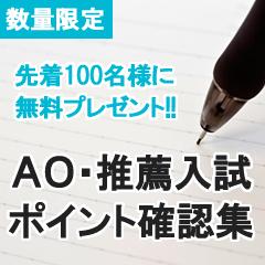 AO・推薦入試ポイント確認集