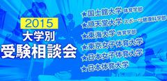 大学別受験相談会2015