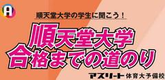 順天堂大学 合格までの道のり 参加費無料!