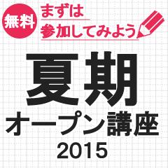 夏期オープン講座2015 無料体験のご案内!