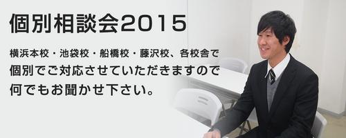 個別相談会2015