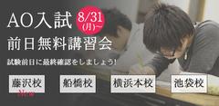 AO入試前日無料講習会 2015