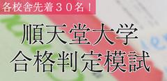 順天堂大学合格判定模試 各校舎先着30名!