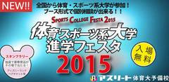 体育・スポーツ系大学 進学フェスタ2015 参加費無料