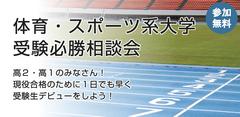 体育・スポーツ系大学受験必勝相談会