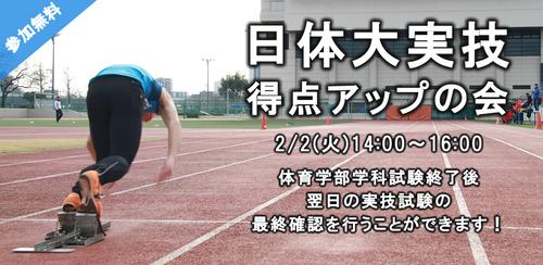 日体大実技得点アップの会 2015