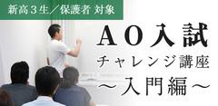 AO入試チャレンジ講座 入門編