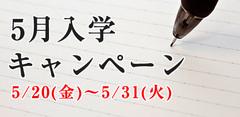 5月入学キャンペーン 2016