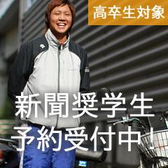 平成28年度新聞奨学生 予約受付中!