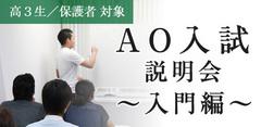 AO入試説明会2016〜入門編〜