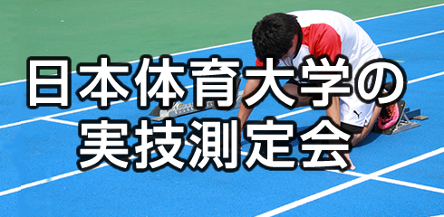 日本体育大学の実技測定会
