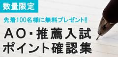 AO・推薦入試ポイント確認集 2016