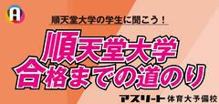 順天堂大学合格までの道のり 2016