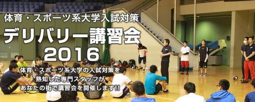 体育・スポーツ系大学入試対策 2016デリバリー講習会【名古屋】