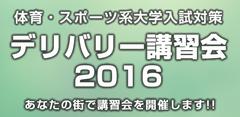 体育・スポーツ系大学入試対策 2016デリバリー講習会