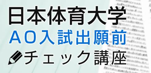 日本体育大学AO入試出願前チェック講座