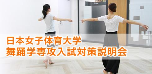 日本女子体育大学 舞踊学専攻入試対策説明会