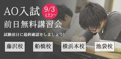 AO入試前日無料講習会 2016
