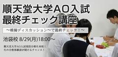 順天堂大AO入試最終チェック講座〜模擬ディスカッション〜で最終チェック!〜