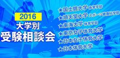 大学別受験相談会2016