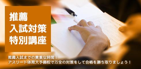 推薦入試対策特別講座2016