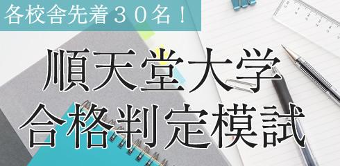 順天堂大学合格判定模試2016 各校舎先着30名!