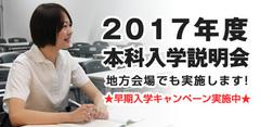2017本科入学説明会 早期入学キャンペーン実施中!