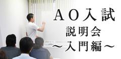 AO入試説明会〜入門編〜