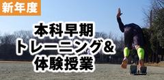【新年度】本科早期トレーニング&体験授業