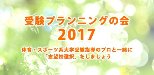 受験プランニングの会2017