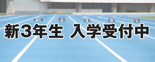 新3年生入学受付中!