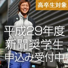 平成29年度新聞奨学生申込み受付中!!