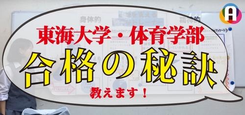 入場無料! 東海大学合格の秘訣