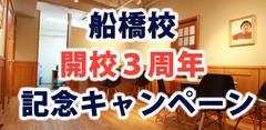 船橋校開校3周年記念キャンペーン