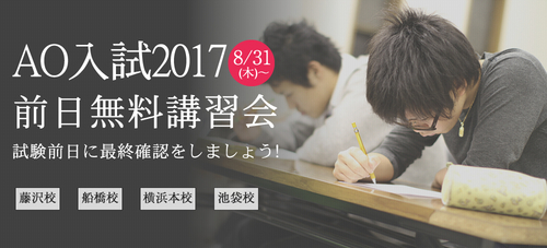 AO入試前日無料講習会 2017