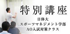 特別講座 日体大スポーツマネジメント学部AO入試対策クラス