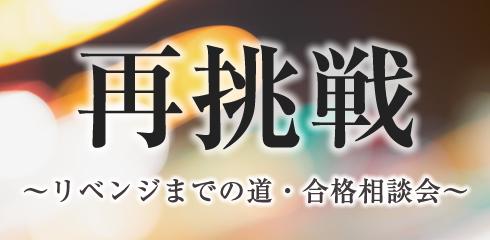 再挑戦〜リベンジまでの道・合格相談会〜