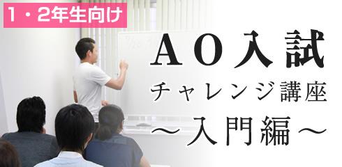 AO入試説明会1・2年生向け 〜入門編〜